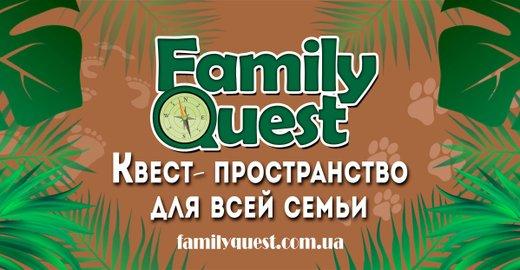 фотография Квест-пространство Family Quest в ТЦ Космополит