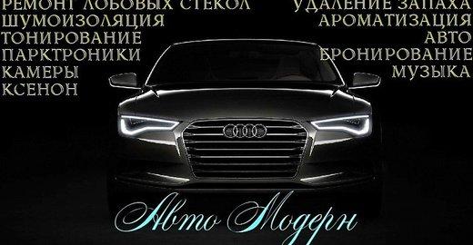 фотография Автомастерской АвтоМодерн