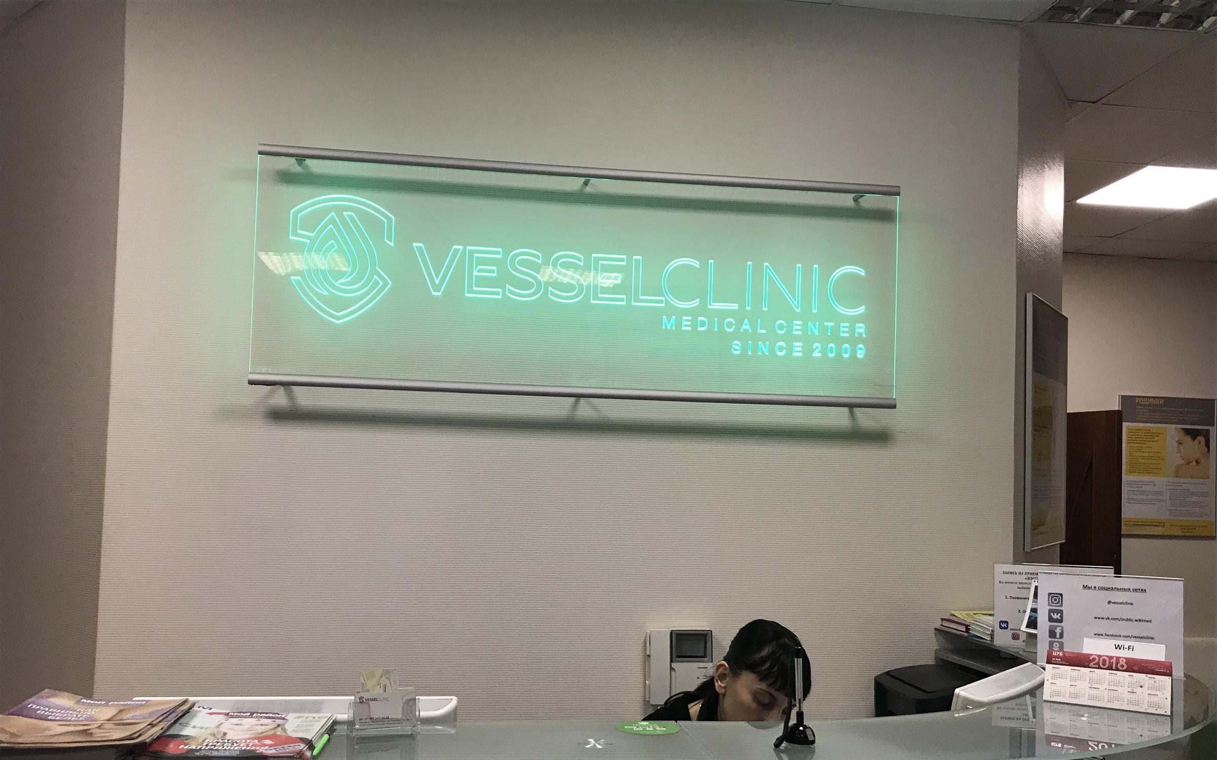 фотография Медицинского центра ВЭССЕЛ КЛИНИК-WikiMed на улице Авиаконструктора Микояна