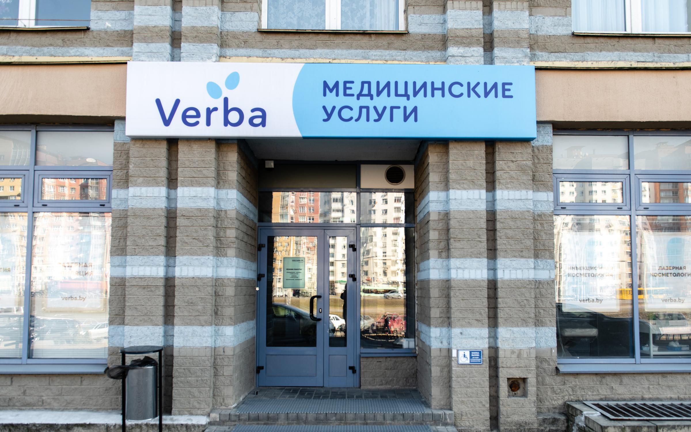 фотография Медицинского центра Verba в Уручье