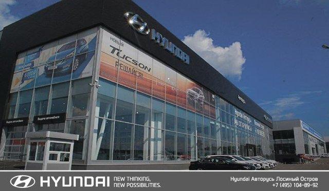 Адреса автосалонов в москве hyundai залог денег под технику