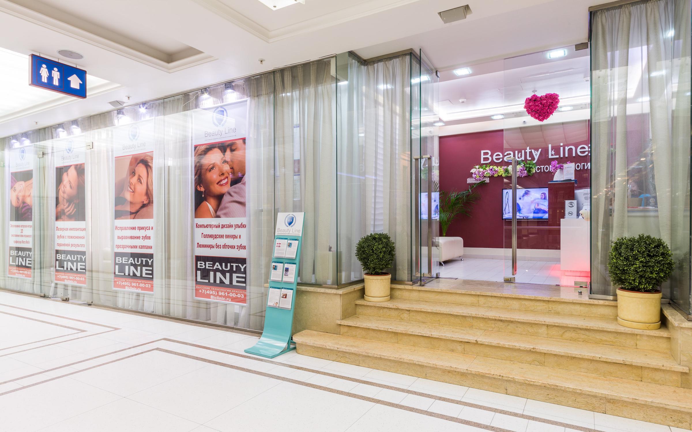 фотография Стоматологии Beauty Line на Никольской улице, 10