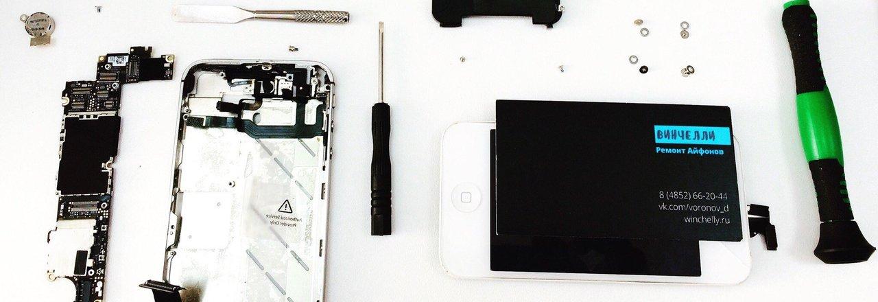 фотография Мастерская по ремонту мобильных устройств Винчелли