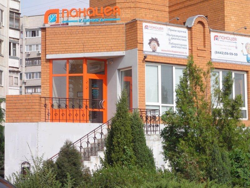 фотография Клиники Панацея на проспекте Героев Сталинграда