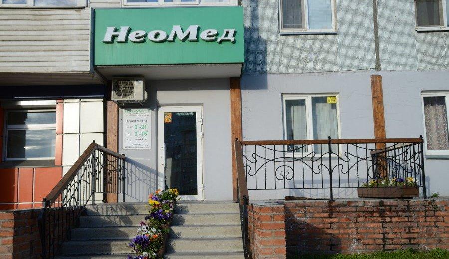 Фотогалерея - НеоМед, медицинские центры, Красноярск
