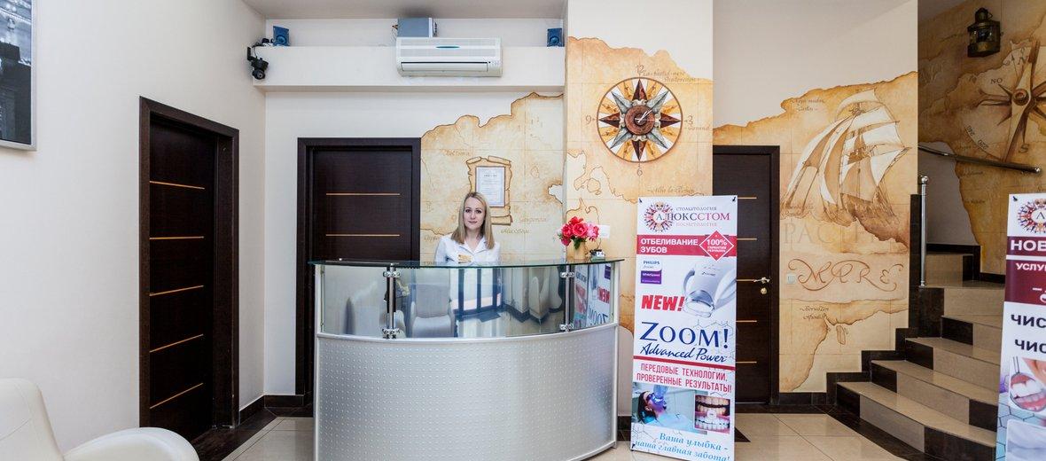 Фотогалерея - Клиника современной косметологии и стоматологии Алюксстом в Туапсе