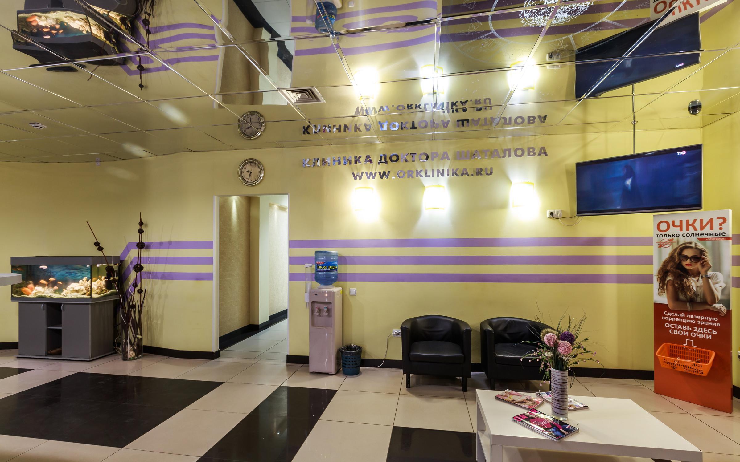 фотография Клиники доктора Шаталова Ормедикл на Набережной улице в Орехово-Зуево