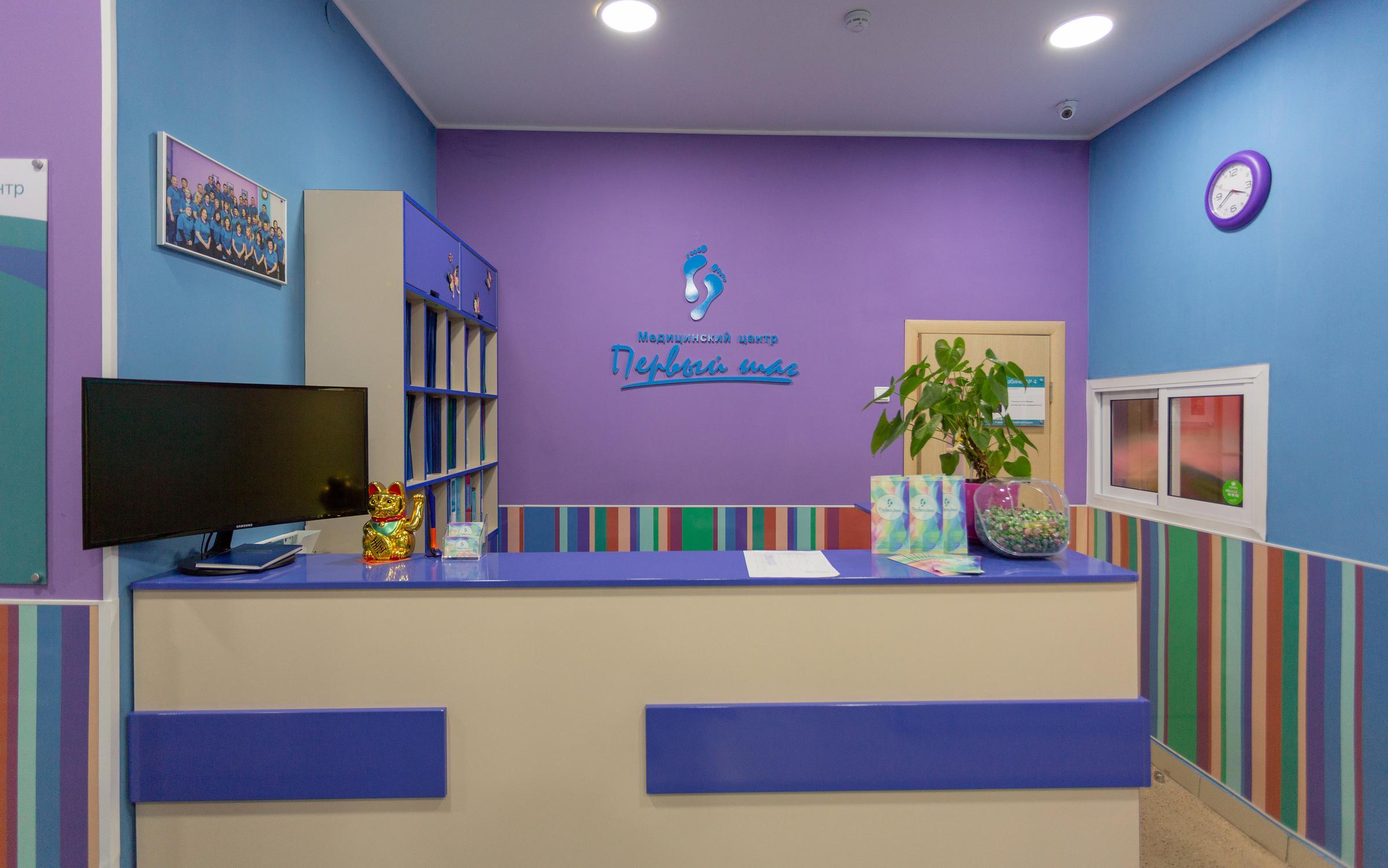 фотография Медицинского центра Первый шаг на улице Айдарова