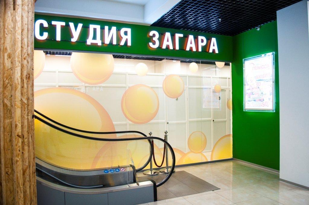 фотография Студии загара и салона красоты Гелиоса на метро Войковская