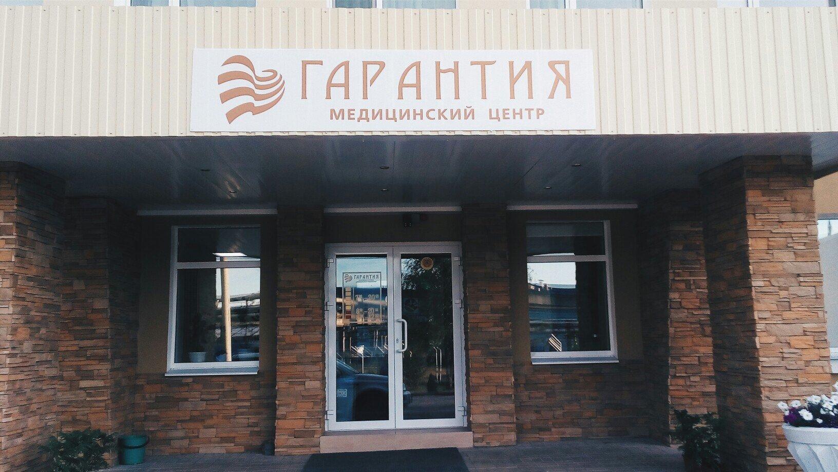фотография Медицинского центра Гарантия на Стеклозаводском шоссе
