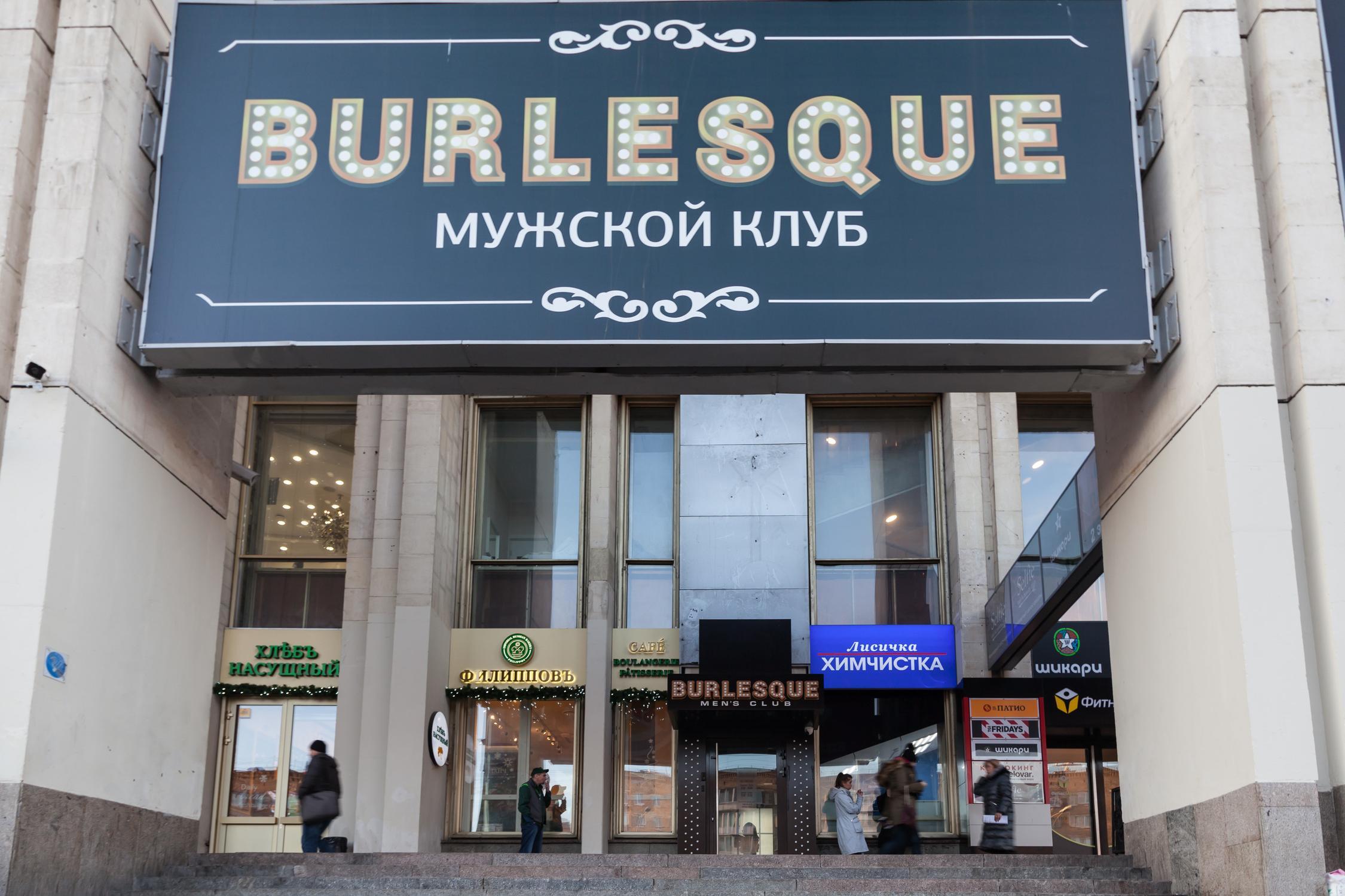 Мужской клуб бурлеск москва фото ночных клубов томск
