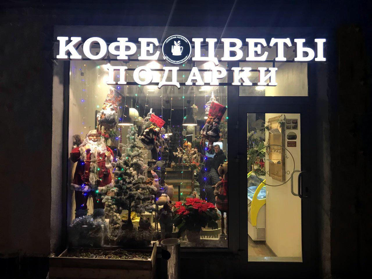фотография Цветочной мастерской Кофейник Репейник в Петровско-Разумовском проезде, 16