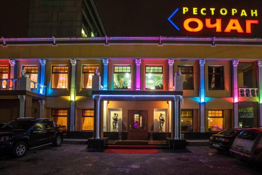 фотография Ресторана Очаг на Дмитровском шоссе