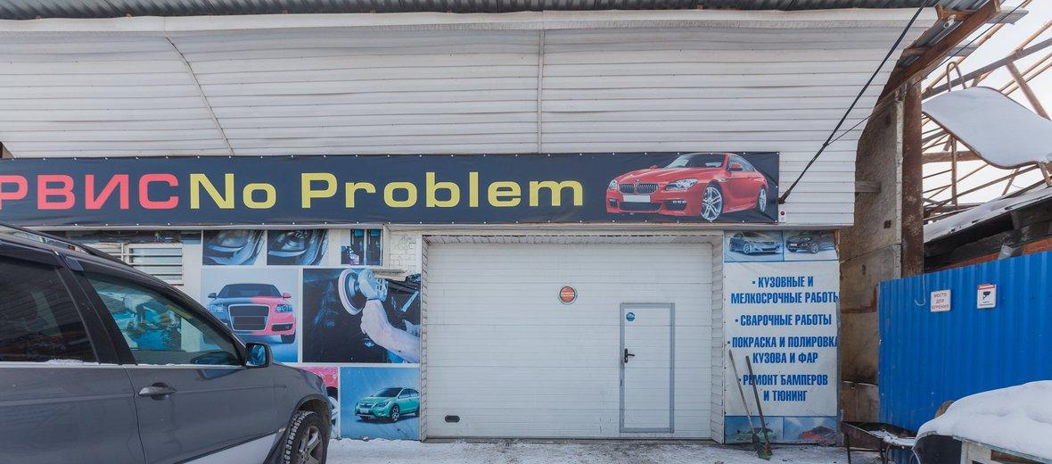 Фотогалерея - Автосервис No problem
