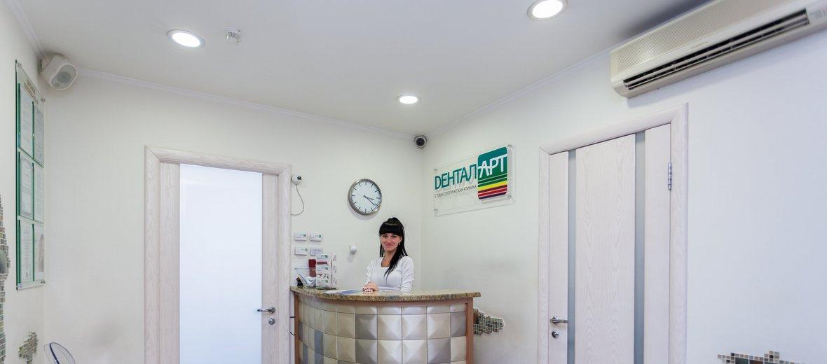 Фотогалерея - Дентал Арт, стоматологические клиники