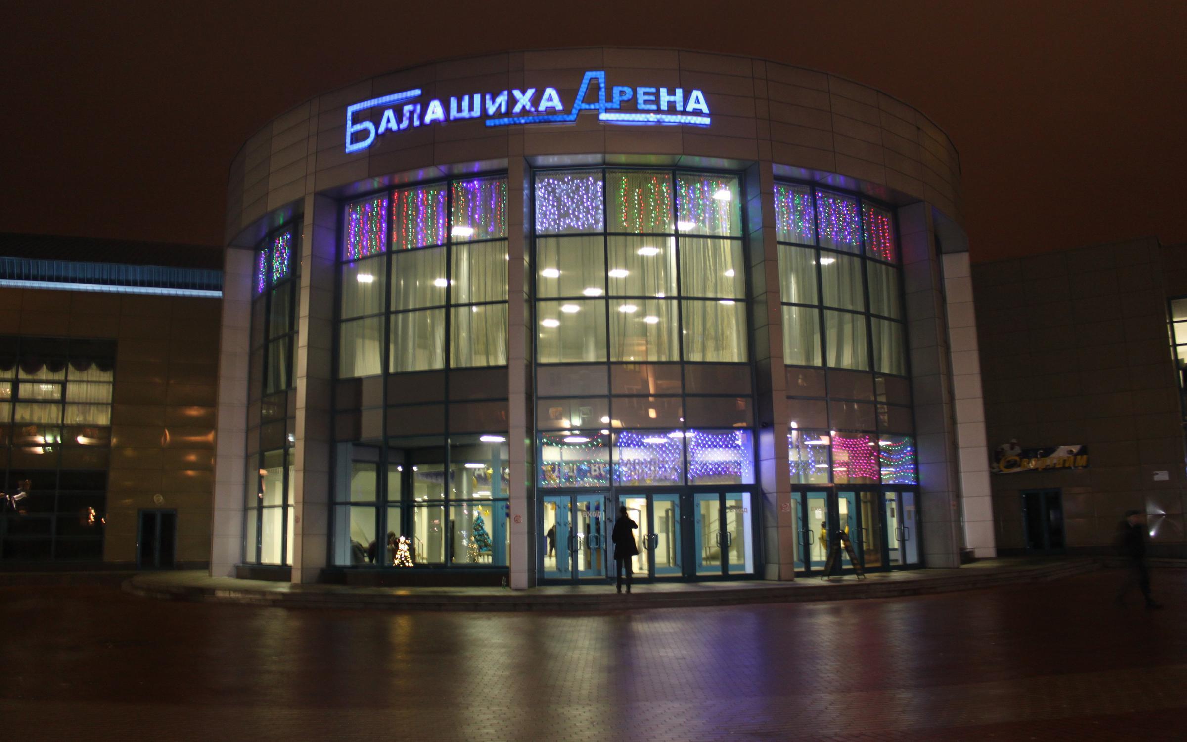 фотография Вечерний каток Арена Балашиха на Парковой улице