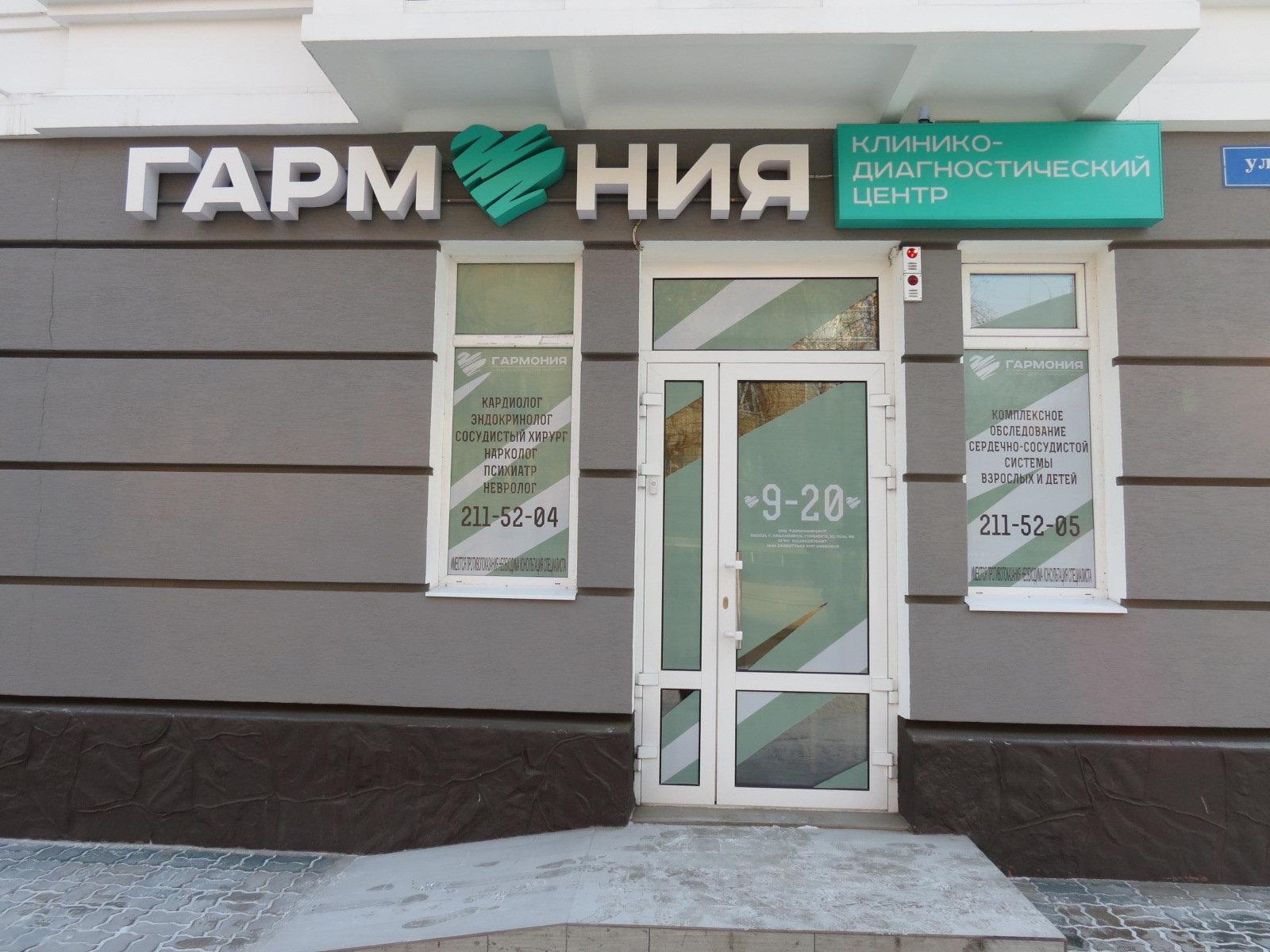 фотография Клинико-диагностического центра Гармония на улице Ленина