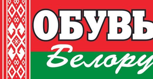 Магазин Белорусская обувь в Печатниках - отзывы, фото, каталог товаров,  цены, телефон, адрес и как добраться - Одежда и обувь - Москва - Zoon.ru b13d85e74f1