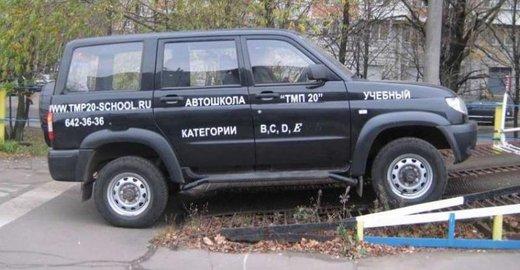 Автошкола ТМП 2 на Полярной в Москве - отзывы и