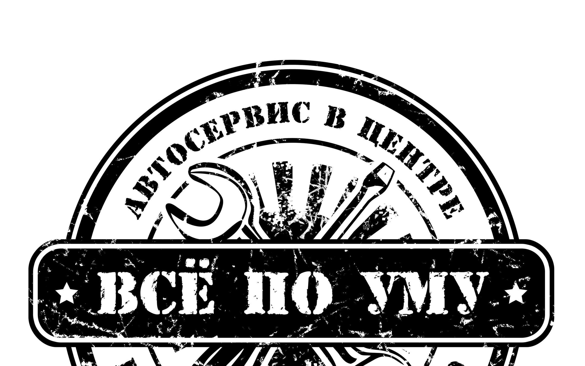 фотография Автосервиса Все по уму на Первомайской улице, 136а