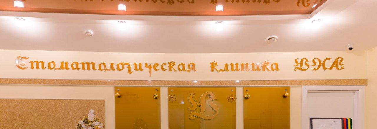 фотография Стоматологической клиники Юна на улице Семашко