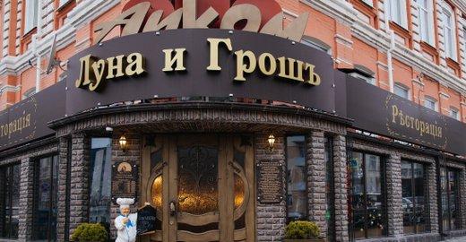 фотография Ресторана Луна и Грошъ