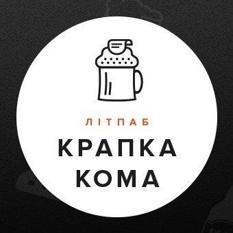фотография Літпаб Крапка Кома на улице Антоновича