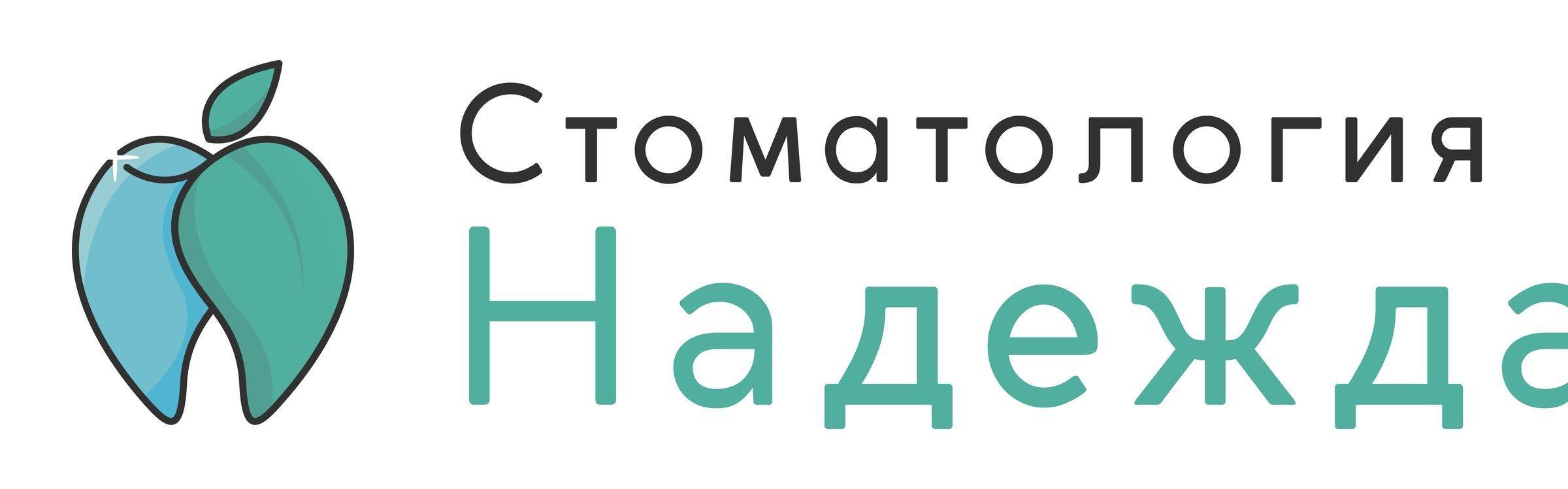 фотография Стоматологии Надежда на улице Щербакова