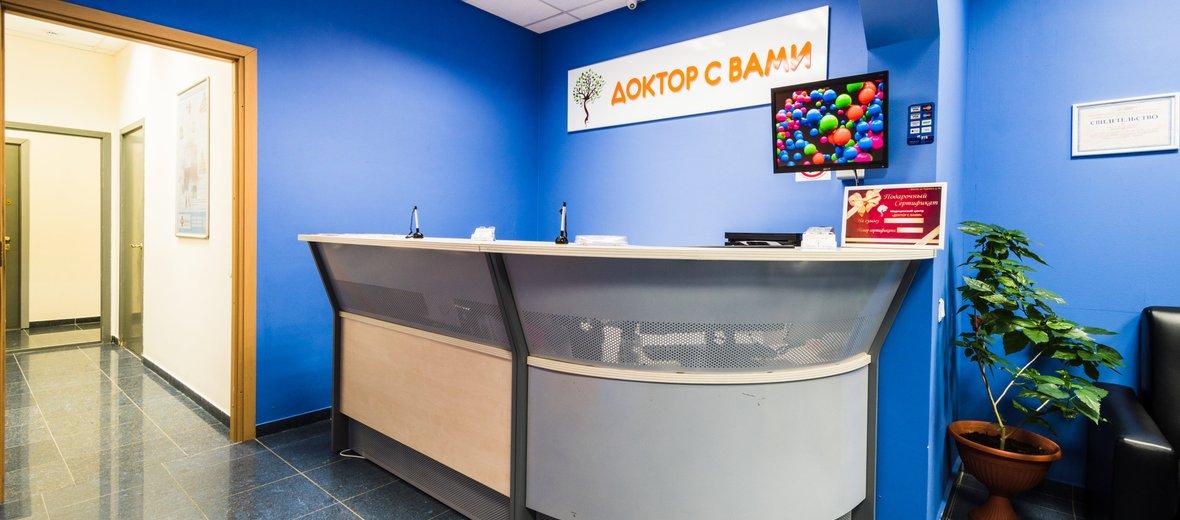 Фотогалерея - Медицинский центр Доктор с Вами в микрорайоне Кожухово