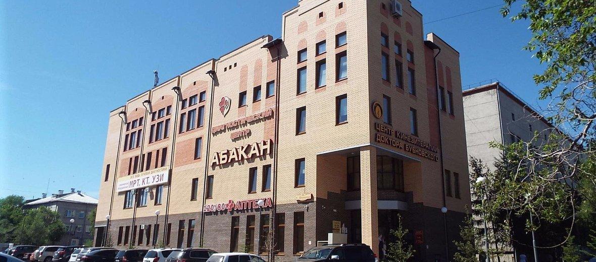 Фотогалерея - Диагностический центр Абакан на улице Шевченко