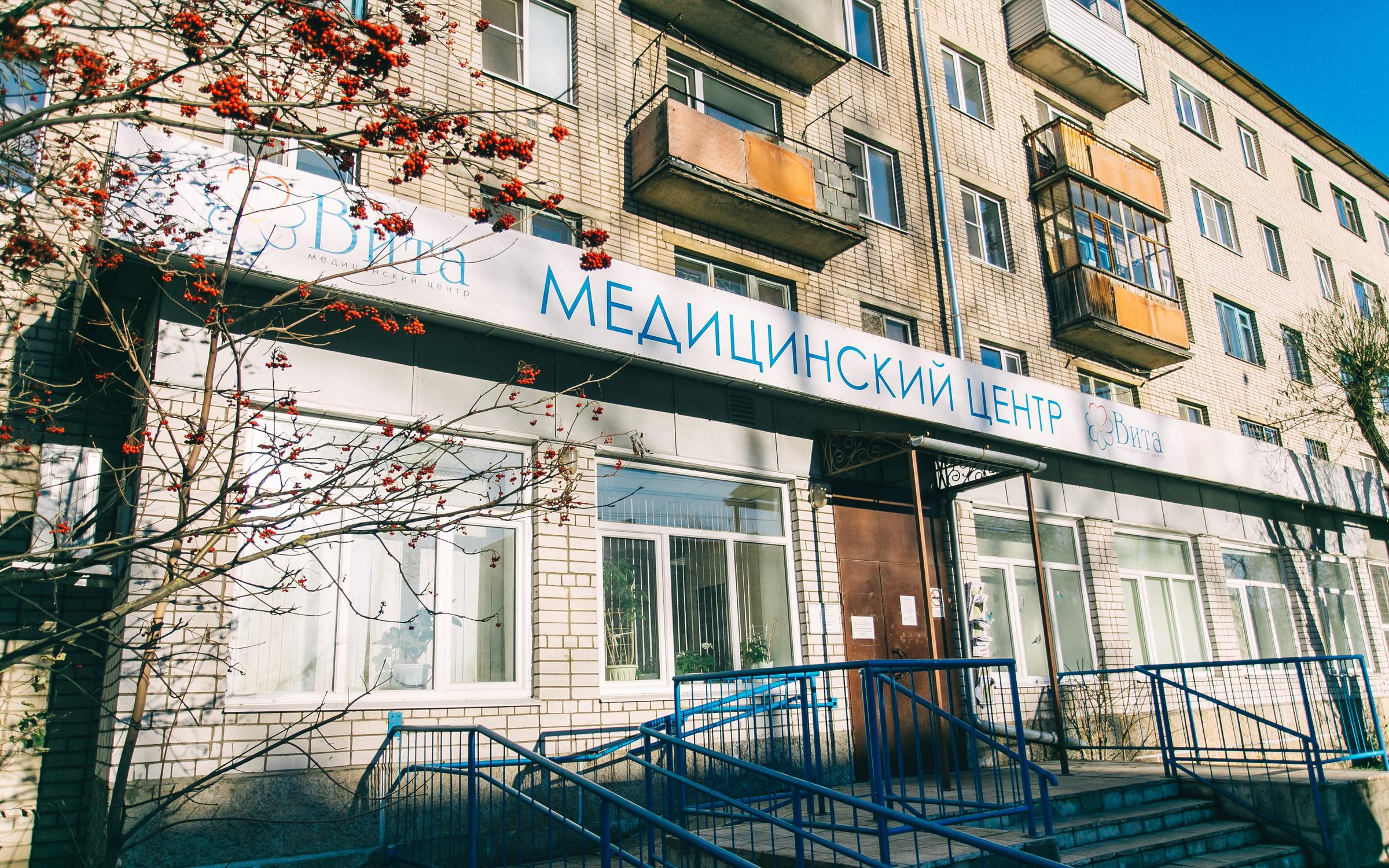 фотография Медицинского центра Вита на улице Беляева
