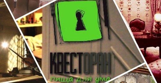 фотография Корпорация квест-мероприятий Квесторан на Волочаевской улице, 11/1