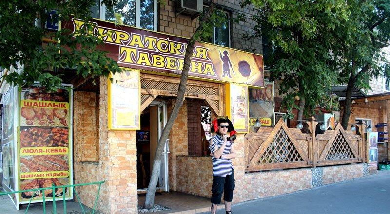 фотография Кафе Пиратская таверна на Русаковской улице