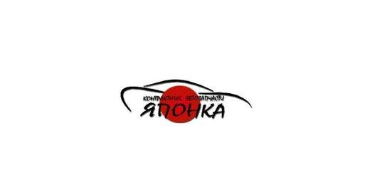 фотография Компания по продаже и установке контрактных автозапчастей из Японии Японка в Центральном административном округе