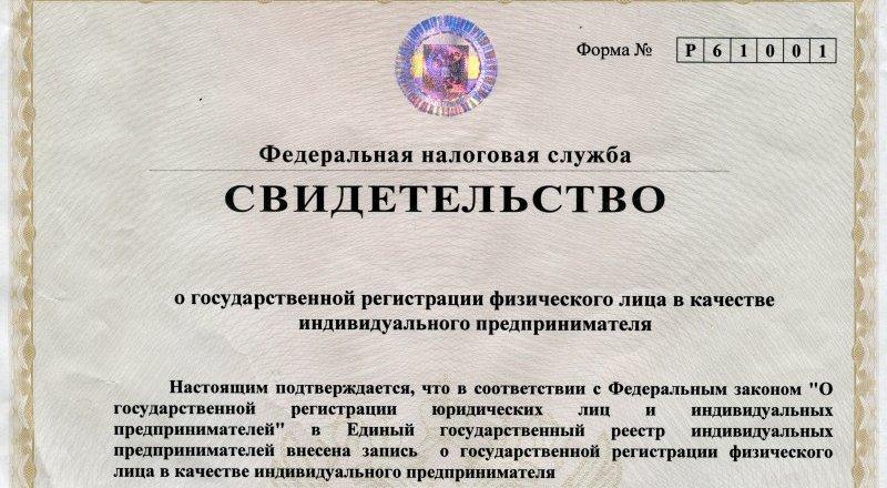 Регистрация ип цены челябинск скачать программу декларация 3 ндфл 2019