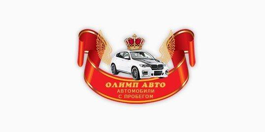 Олимп автосалон москвы где можно сдать авто на утилизацию за деньги