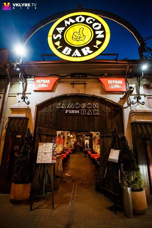 фотография Ресторана Samogon Fish Bar в Подольском районе