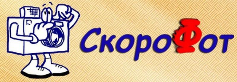 фотография Магазин фототоваров и багета Скорофот в ТЦ Радонеж