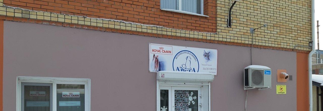 фотография Ветеринарной клиники Авета на улице 10 лет Октября, 141 к 3