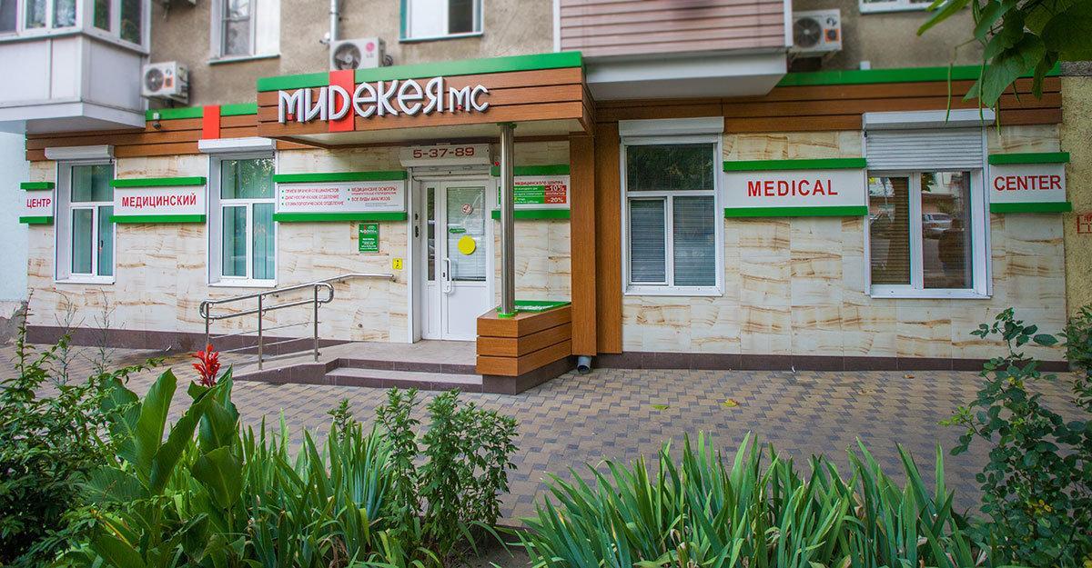 фотография Медицинского центра Мидекея МС в Туапсе