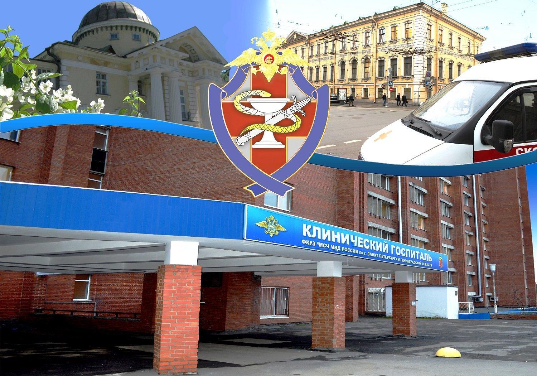 фотография Клинического госпиталя ГУ МВД России на проспекте Культуры