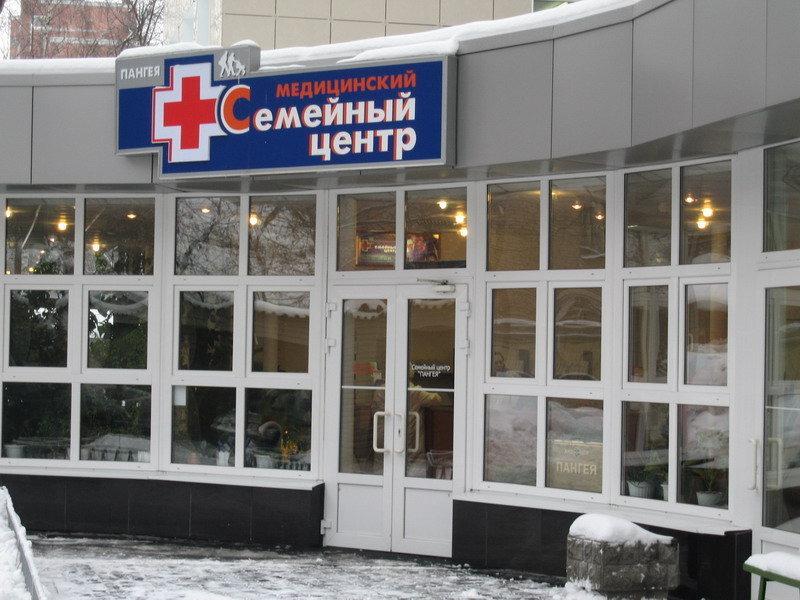 фотография Лечебно-диагностического центра Пангея в Преображенском