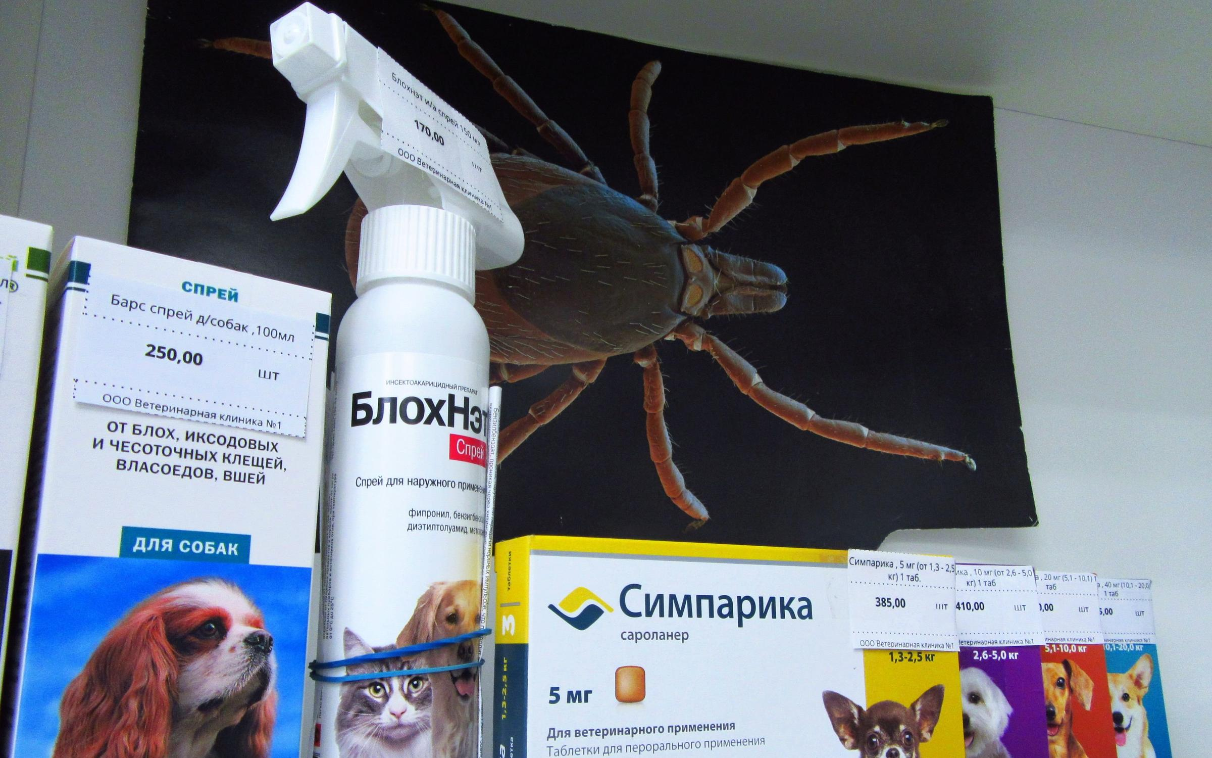 фотография Ветеринарной аптеки Фармавет на Светлановском проспекте