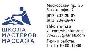 Школа мастеров массажа на Московском проспекте