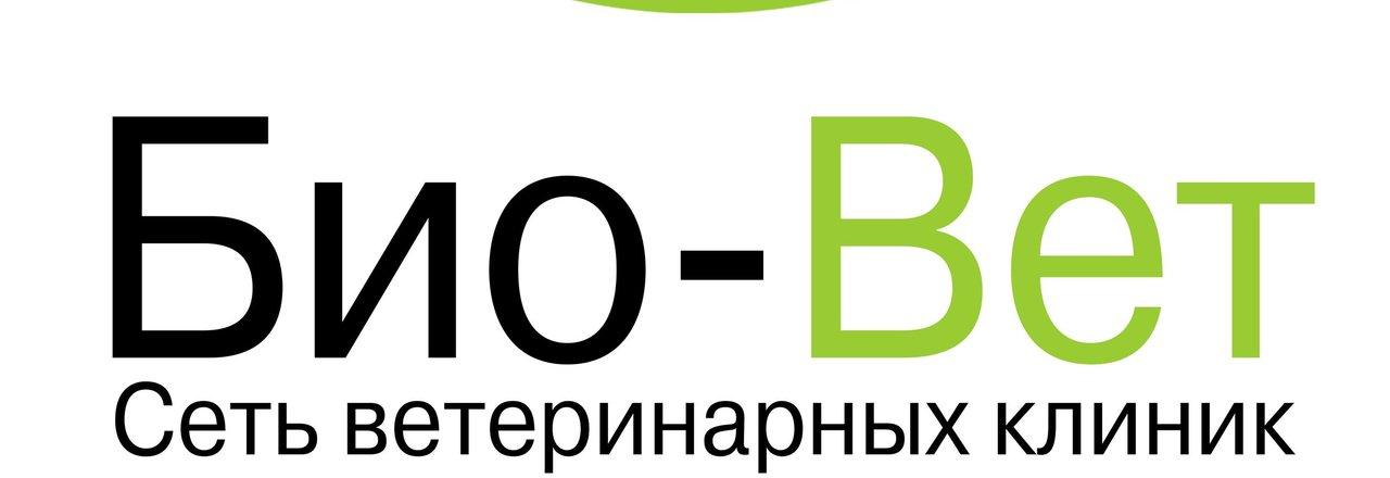 фотография Ветеринарной клиники Био-Вет Калужская