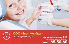 фотография Консультация детского стоматолога