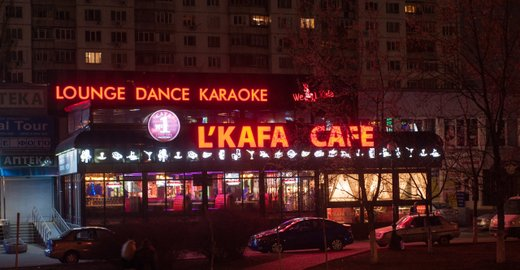 фотография L'Kafa Cafe на проспекте Героев Сталинграда