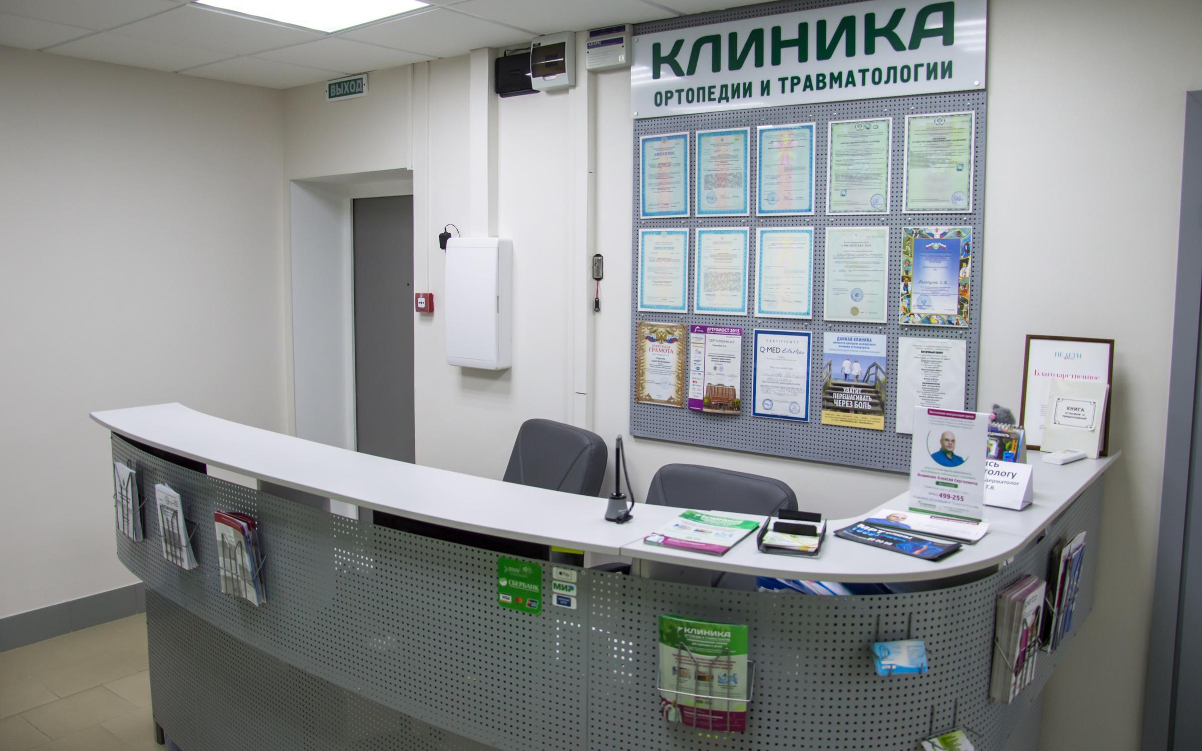 фотография Клиника ортопедии и травматологии на Невской улице