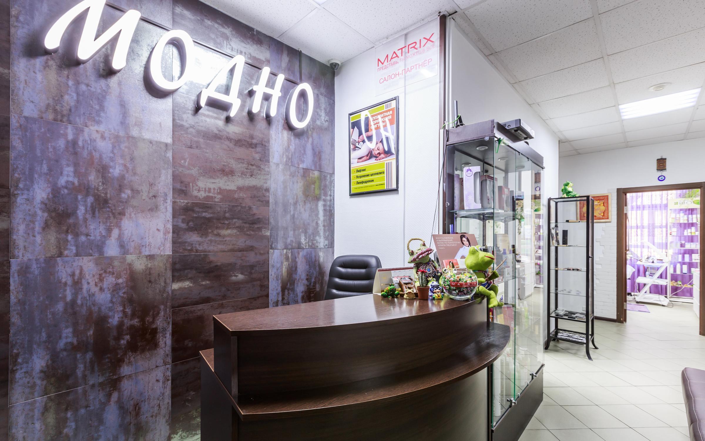 фотография Студии красоты Модно на Братеевской улице