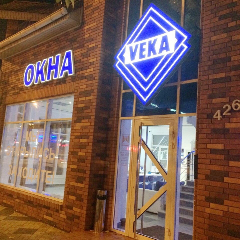 фотография Оконного завода ВЕКА на Северной улице